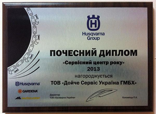Обращайтесь в лучшую компанию «Дойче сервис Украина Г.М.Б.Х.»