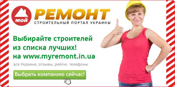 Строительный портал Украины «Мой Ремонт»
