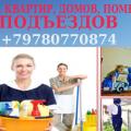 Уборка квартир,домов,офисов,подъездом