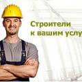 Ремонтно- строительные работы, демонтаж зданий