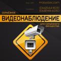 Видеонаблюдение, интернет-магазин