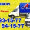 """Грузовое Такси """"АВТОПОМОЩНИК"""""""
