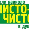 Клининговая компания Чисто-Чисто