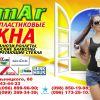 Металлопластиковые окна, бесплатный замер и доставка ЧП Dimar