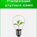 Услуги по утилизации отходов