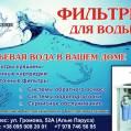 Продажа и монтаж, сервисное обслуживание систем очистки воды в вашем доме!