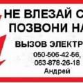 Все виды электромонтажных работ, помощь в оформлении документов в РЭС
