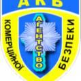 Агентство коммерческой безопасности ПП «АКБ»