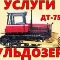Услуги бульдозера ДТ-75