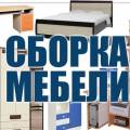 Ремонт/сборка мебели