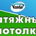 Производство и монтаж натяжных потолков ЧП,КОНТЕЛ