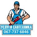 Сантехник, сантехнические работы, услуги и вызов сантехника, установка и ремонт