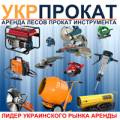 """Аренда лесов, прокат инструмента """"УкрПрокат"""""""