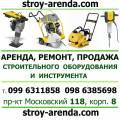 Аренда и ремонт строительного оборудования и инструмента