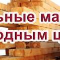 Оптовая продажа строй материалов