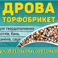 ЧП Дрова Торфобрикет