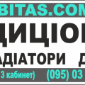 Пробитас, интернет-магазин