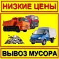 Вывоз строй-мусора.