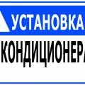 Установка и обслуживание кондиционеров. Закладка магистралей