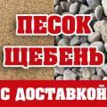 Щебень Песок Отсев Доставка ЗИЛ и в Мешках