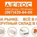 Газобетон — Склад AEROC, ФОП Досиенко