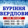 Буримо свердловини на воду Волинська, Рівненська обл Бурение скважын