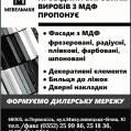 Вироби з МДФ від меблевої фабрики Мебельман
