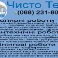 сантехнічні послуги та клінінгові послуги