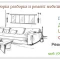Збір ,демонтаж та ремонт меблів