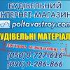 """Строительный интернет-магазин """"ПолтаваСтрой"""""""