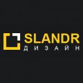 """Дизайн интерьера от студии """"Slandr.design"""""""