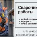 Сварочные работы Полтава и Полтавская область
