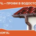 Водосточные системы Profil 130/100 и 90/75. Доставка по Киеву бесплатно!!!
