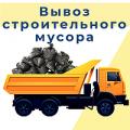 Вывоз строительного мусора. Быстро и недорого.