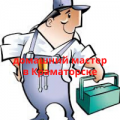 Домашний мастер в Краматорске