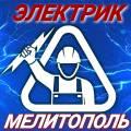 Услуги электрика (электромонтажные работы)