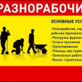 Услуги Разнорабочих, Грузчиков, Подсобников, Демонтаж, Земляные работы, квартирный переезд