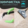 Чистка и Химчистка Мебели, Диванов, Матрасов, Ковров