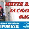 """Миття скляних фасадів, ТОВ """"АЛЬП-ПРОМБУД"""""""