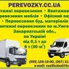 Вантажні перевезення, вантажне таксі