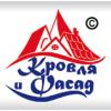 """КФ ООО """"Кровля и Фасад"""""""