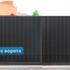 Автоматические въездные и гаражные ворота, Компания Конкорд