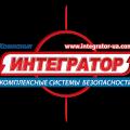 """Установка видеонаблюдения, Компания """"Интегратор - КСБ"""""""
