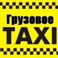 Грузовое такси, Грузоперевозки. Переезды. Грузчики