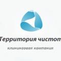 """Клининговая компания """"Территория чистоты"""""""