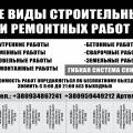 "Демонтажные работы от ""Частная бригада"""