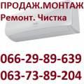 Монтаж Установка Ремонт Чистка кондиционера