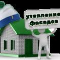 """Утепление фасадов домов, квартир. """"Тёплый Дом"""""""
