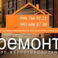 Евроремонт квартир, домов и офисов