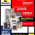 Ремонт квартир под ключ   Строительство Домов   Ремонт Офисов